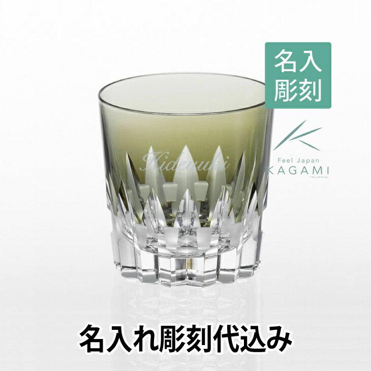 [★御祝][名入れ][カガミクリスタル][★ギフト] [★プレゼント] [★誕生日] [★記念日]ロックグラス[T394-312-BLK]彫刻あり