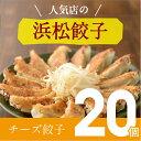 人気店の浜松餃子! とろ〜りとろけるチーズ餃子 20個 ご家庭用 浜松ぎょうざ...