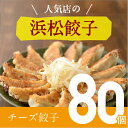 人気店の浜松餃子! とろ〜りとろけるチーズ餃子 80個 ご家庭用 浜松ぎょうざ...