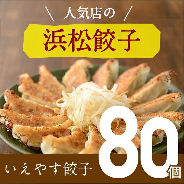 人気店の浜松餃子! やさいたっぷり!いえやす餃子...の商品画像