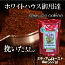 オバマ大統領愛飲!ホワイトハウス御用達のハワイコナ100%コーヒー、コナジョーコーヒー/ミディアムロースト8oz(227g )挽いた豆