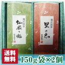 【静岡茶】仙厳の滝・里の恵み150g 袋セット【送料無料】【農家直送】