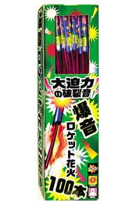 爆音ロケット(100本入) No1200 あす楽
