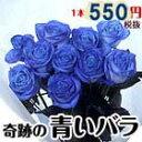 青いバラブルーローズ(奇跡の青い薔薇(ばら))【本数指定1本からOK】贈り物・ギフトに。あなただけのオリジナルの薔薇の花束をお作りください ブルーローズ【商品到着後レビューを書きますと次回送料無料】【生花】【花恭】【クール便】【バースデー】【敬老の日】