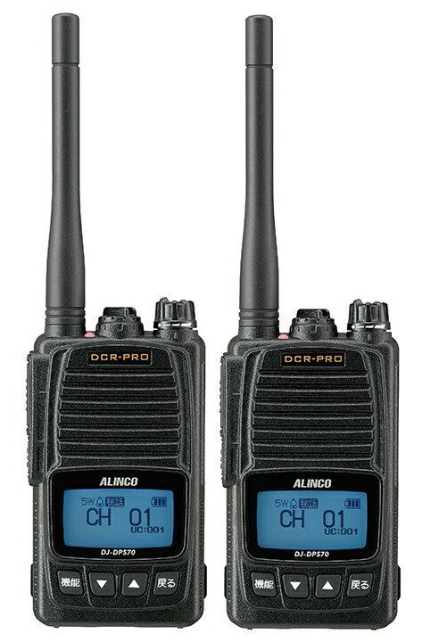 2台セット アルインコ DJ-DPS70KA他社互換デジタルトランシーバー