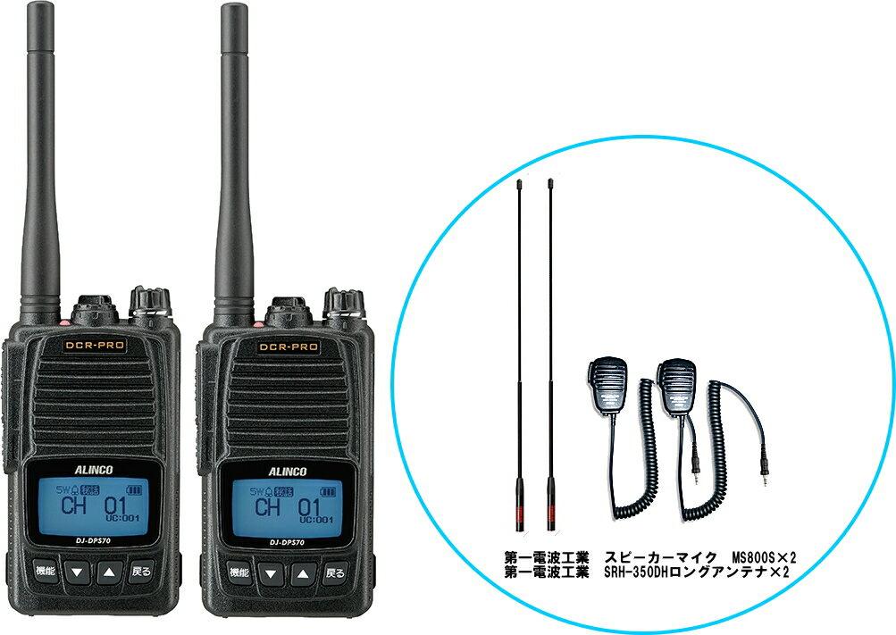 2台セット アルインコ DJ-DPS70KA他社互換デジタルトランシーバー第一電オア工業MS800Sスピーカマイク×2+高性能ロングアンテナSRH-350DH×2セット