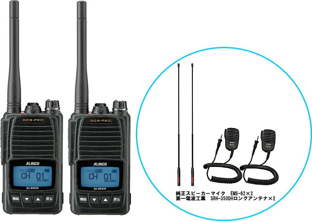 2台セット アルインコ DJ-DPS70KA他社互換デジタルトランシーバー純正EMS-62スピーカマイク×2+高性能ロングアンテナSRH-350DH×2セット
