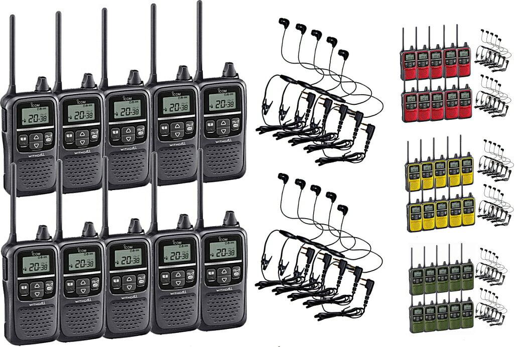 【送料無料】トランシーバー 特定小電力 無線機 インカム アイコム IC-4110 ×10台 + HD-13L ×10個外れにくく遮音性が高く音漏れがしにくいカナル型イヤホンマイクセット