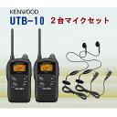 トランシーバー 特定小電力 無線機 ケンウッド インカム☆ ケンウッド UTB-10×2台 HD-12K オリジナル イヤホンマイク×2個 セット