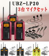 送料無料 トランシーバー 特定小電力 無線機 インカム注目の商品★ ケンウッド UBZ-LP20 3台セット + オリジナルイヤホンマイクHD-12K付きUBZ-LM20の後継機種