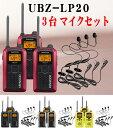 送料無料 トランシーバー 特定小電力 無線機 インカム注目の商品★ケンウッド UBZ-LP20 3台セット + オリジナルイヤホンマイクHD-12K付きUBZ-LM20の後継機種