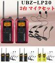 送料無料 トランシーバー 特定小電力 無線機 インカム注目の商品★ケンウッド UBZ-LP20 2台セット + オリジナルイヤホンマイクHD-12K付きUBZ-LM20の後継機種