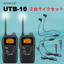 トランシーバー 2台セット 特定小電力 無線機 ケンウッド インカム☆ ケンウッド UTB-10×2台 HD-13K オリジナル イヤホンマイク×2個 セット