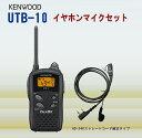 トランシーバー 特定小電力 無線機 ケンウッド インカム☆ケンウッド UTB-10 HD-24Kストレートコード純正タイプイヤホンマイクセット