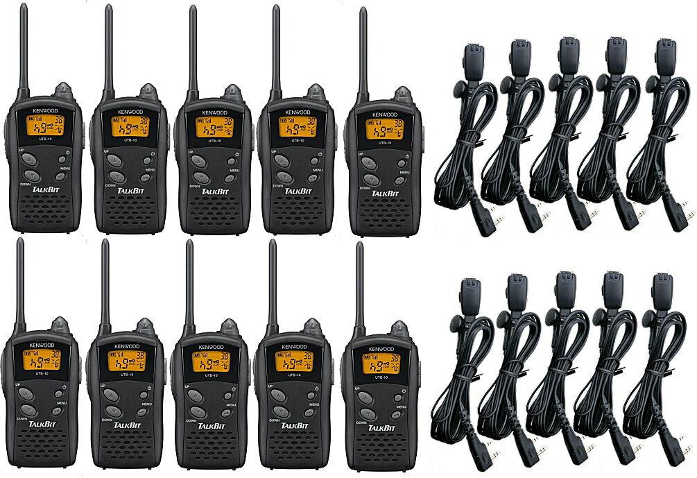 トランシーバー 特定小電力 無線機 ケンウッド インカム☆ケンウッド UTB-10×10 HD-24K2イヤホンマイク×10セット