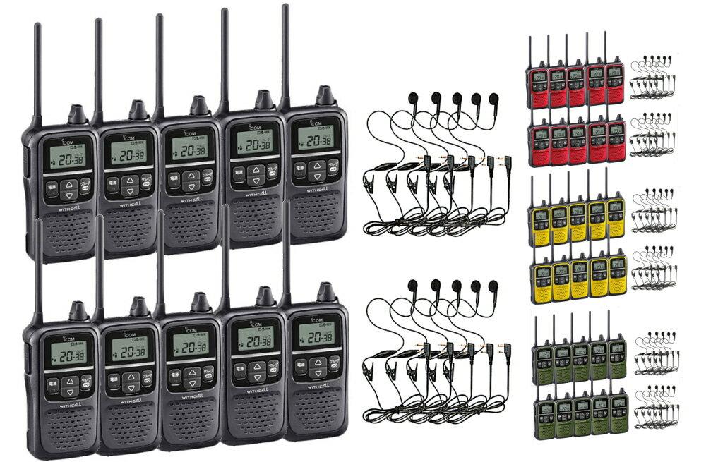 【送料無料】トランシーバー 特定小電力 無線機 インカム アイコム IC-4110 ×10台 + HD-12L ×10個イヤホンマイクセット