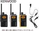 【送料無料】UBZ-M31 HD-KM12イヤホンマイクケンウッド トランシーバー 無線インカム