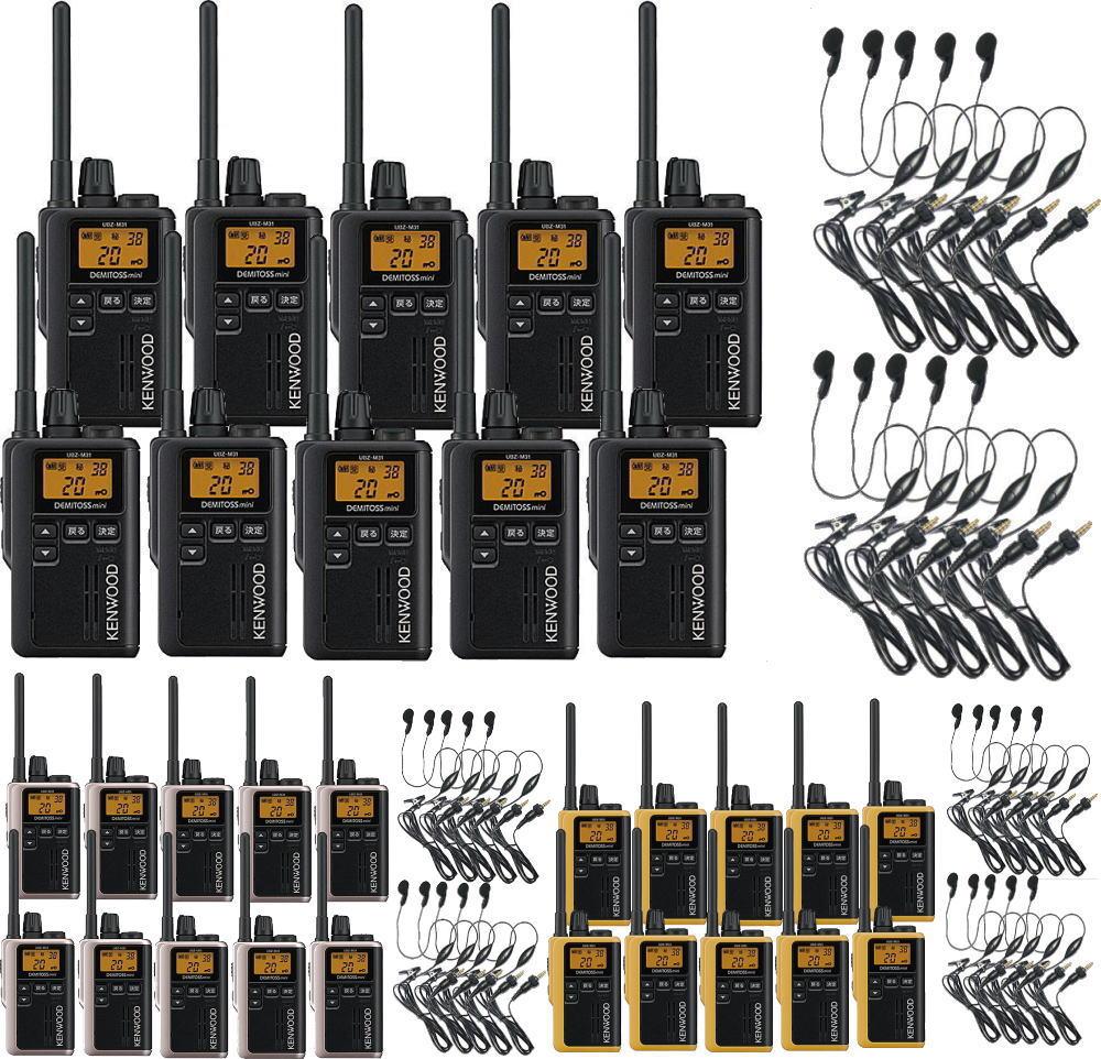 【送料無料】10台セットUBZ-M31×10HD-KM12イヤホンマイク×10ケンウッド トランシーバー 無線インカム