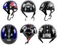 ハーフヘルメット・ワンタッチロック装備!5デザインから!米国直輸入・在庫限り・セール価格・日本未発売【送料無料!(条件あり)】半ヘルメット!バイクに!S・M・L・XL・XXL