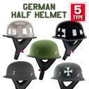 【送料無料 】今だけ大幅値下げ ついに登場 DOT規格のジャーマン ハーフヘルメット 全5種類 バイクヘルメット 半ヘル ブラック クローム カーキ つやあり/なし アイアンクロス ハーレーダビッドソン乗り愛用 OUTLAW ヘルメット HELMET ナチヘル 公道 S/M/L/XL/XXL