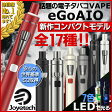 【送料無料!(条件あり)】正規品 話題の電子タバコ!最新型VAPE!Joyetech(ジョイテック )!eGo AIO・eGo AIO_D16・eGo AIO_D22・イーゴエーアイオー・全17種・オールインワンのスターターキット・ベイプ・禁煙・電子シーシャ 02P03Sep16