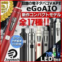 【送料無料!】正規品 話題の電子タバコ!最新型VAPE!Joyetech(ジョイテック )!eGo AIO・eGo AIO_D16・eGo AIO_D22・イーゴエーアイオー・全17種・オールインワンのスターターキット・ステンレスドリップチッププレゼント!ベイプ・禁煙・電子シーシャ