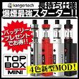 【送料無料!(条件あり)】【バッテリー付き】正規品 話題の電子タバコ!最新型VAPE!KangerTech(カンガーテック )!TOP BOX mini・トップボックスミニ・全4色・箱型 MOD・SUBOX の後継機・サブオーム・爆煙・スターターキット・ベイプ・禁煙・RBA・電子シーシャ 02P03Sep16