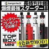【送料無料!】【バッテリー付き】正規品 話題の電子タバコ!最新型VAPE!KangerTech(カンガーテック )!TOP BOX mini・トップボックスミニ・全4色・箱型 MOD・SUBOX の後継機・サブオーム・爆煙・スターターキット・ドリップチップ特典!ベイプ・禁煙・RBA