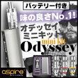 【送料無料!(条件あり)】【バッテリー付き】正規品 濃い おいしい 電子タバコ! 最新型 VAPE!Aspire(アスパイア)! Odyssey Mini Kit・オデッセイミニキット・シルバーカラー・Triton Mini Tank2・Pegasus Mini MOD・BVC・爆煙・スターターキット・禁煙 02P03Dec16