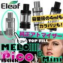 【送料無料!】正規品 Eleaf(イーリーフ)純正 アトマイザー!2タイプ!2カラー!MELO3(メロスリー)・MELO3 mini(メロスリーミニ)・iStick PICO 標準・クリアロマイザー・Atomizer・タンク容量2ml・4ml・ブラック・シルバー・VAPE・電子タバコ・禁煙