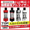 【送料無料!】正規品 Kangertech(カンガーテック)純正 アトマイザー!4カラー!TOP TANK mini(トップタンクミニ)・TOP BOX mini標準・クリアロマイザー・Atomizer・温度管理対応・サブオーム・コイル付き・RBA・VAPE・電子タバコ・禁煙