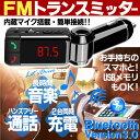 【送料無料!】FMトランスミッター・なんとBluetooth3.0・ワイヤレス式・フラッシュメモリ対応・USB 車載 充電 機能搭載・シガーソケット・ハンズフリー・スマホ・iphone・ipad・ipod 対応・カーオーディオ・車 12V/24V・USB mp3再生・ノイズキャンセリング機能