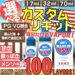 【送料無料!】 自分だけのオリジナルフレーバーが作れる♪ カスタムリキッド 全100種類!! 選べる容量! 選べるPG/VG割合! 無料でフレーバー追加可能! E-Juice E-Liquid 米国直輸入! 100%メイドインUSA! ニコチンやタールはゼロ! オーダーメイド 電子タバコ VAPE