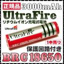 【送料無料!】正規品 UltraFire BRC 18650 リチウムイオン 充電池 3000mAh 保護回路 付き バッテリー 1本売り 電池 プロテクト機能 高出力 大容量 3.7V ウルトラファイアー Li-ion LEDハンディーライトや防犯対策に!