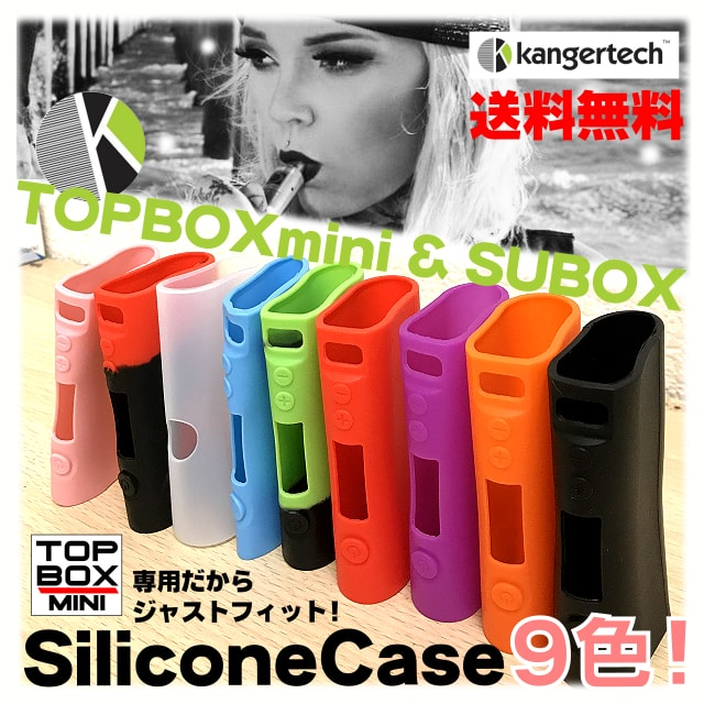 【送料無料!】激安! KangerTech TOPBOX mini・SUBOX mini専用 シリコンケース・全9色・傷やへこみ防止に!持ちやすい!着せ替え気分でイメチェン!ネオンカラー! VAPE・カンガーテック・トップボックスミニ・カバー・MOD SKIN・電子タバコ・禁煙