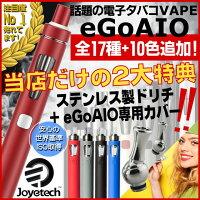 新色追加!【送料無料!】なんとドリップチップ&シリコンカバープレゼント!正規品 話題の電子タバコ!最新型VAPE!Joyetech(ジョイテック )!eGo AIO・D16・D22・イーゴエーアイオー・全27種・オールインワンのスターターキット・!ベイプ・禁煙・電子シーシャ