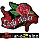 【送料無料!】日本未発売! セール価格! ホットレザー 選べる2サイズ!! [Lady Rider Rose Banner Patch] レディライダー ローズ バナー..