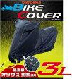 バイクカバー 3Lサイズ 高級オックス300D使用 厚手生地 防水 CB1300 GPz900R!Barrichello(バリチェロ) 正規販売店!02P09Jul16