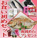 お食い初め 鯛 セット【1】 (祝い鯛400g 料理 歯固め石プレゼント) 天然真鯛 赤飯 ハマグリ