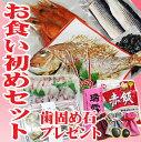 お食い初め 鯛 セット【6】 (祝い鯛600g 料理 歯固め石プレゼント) 天然真鯛 赤飯 ハ