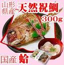 お食い初め 鯛 はまぐり セット 300g 敷紙 鯛飾り 天然真鯛 焼き鯛 お祝い 料理 蛤 祝