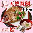 お食い初め 鯛 はまぐり セット 400g 敷紙 鯛飾り 天然真鯛 焼き鯛 お祝い 料理 蛤 祝