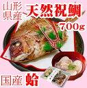 お食い初め 鯛 はまぐり セット 700g 送料無料 敷紙 鯛飾り 天然真鯛 焼き鯛 お祝い