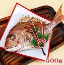 お食い初め 鯛 500g 山形県産 天然 真鯛焼き 敷き紙 飾り 送料無料 冷蔵 節句 100日祝い