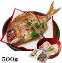 お食い初め 鯛 はまぐり セット 500g 送料無料 敷紙 鯛飾り 祝い箸 天然真鯛 焼き鯛
