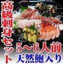 山形県産超豪華刺身盛り合わせセット5〜6人前冷蔵高級魚生食用アワビサザエ鮮魚お造りさしみ