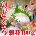 日本海産 のどぐろ 刺身 100g つま付き ノドグロ(赤ムツ)高級魚 旬の鮮魚 冷蔵 海鮮 幻の高級魚 【楽ギフ_のし】【楽ギフ_のし宛書】