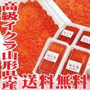 いくら 醤油漬け 400g(100g×4)新物 山形県産 送料無料 冷凍 無添加 秋鮭 筋子 鮭 はらこ イクラ 日本海 海鮮丼 いくら丼