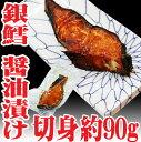 銀だら 醤油漬け 切身約90g 冷凍 銀ダラ 銀鱈 鮮魚 鱈...