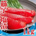 筋子 甘口 塩漬け1kg 冷蔵 鮭 サーモン 鮮魚
